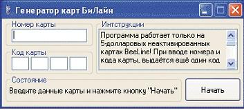 генератор кодов карт оплаты utel: